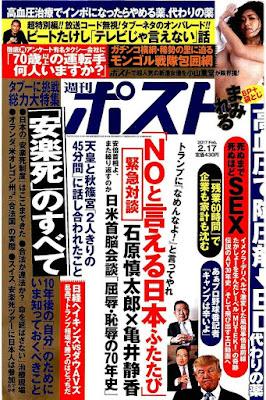 [雑誌] 週刊ポスト 2017年02月17日号 [Shukan Post 2017-02-17] Raw Download