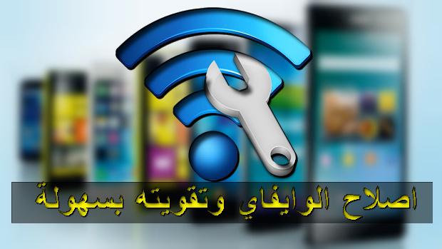 تطبيق Wifi Connection Fixer لتقوية وتسريع و حل مشاكل الواي