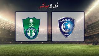 مشاهدة مباراة الهلال والأهلي السعودي بث مباشر 17-03-2019 كأس زايد للأندية الأبطال