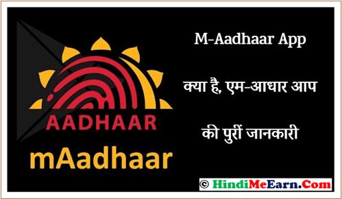M-Aadhaar App क्या है