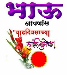 marathi birthday wishes for brother