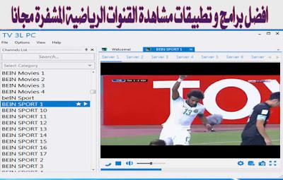 برنامج-tv-3l-pc-مشاهدة-القنوات-لاجهزة-الكمبيوتر-والاندرويد