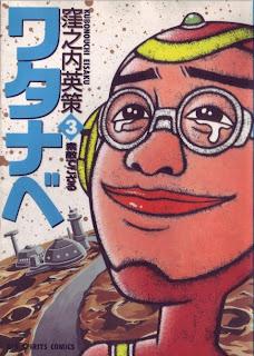 Watanabe+v01 03e [窪之内英策]ワタナベ 第01 03巻