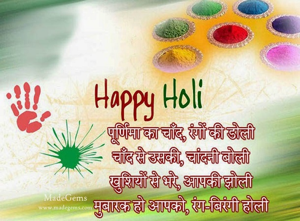 {FLIRTY} Happy Holi Shayari Image in hindi for Girls And Boys 2018