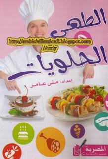 كتب الطبخ : تحميل كتاب الطهى والحلويات PDF منى عامر