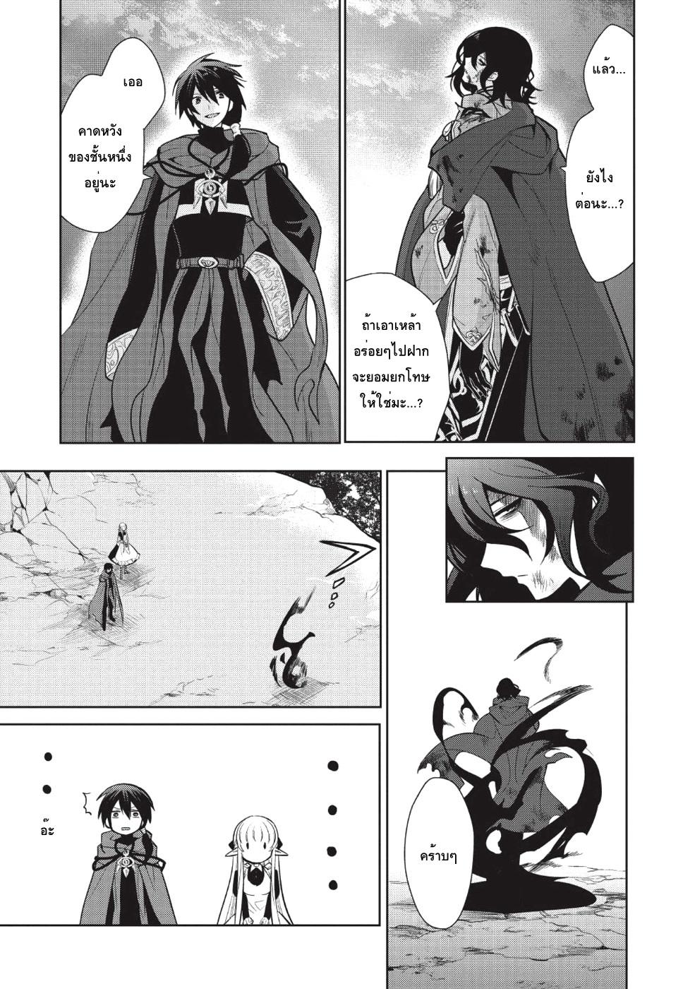 อ่านการ์ตูน Maou no Ore ga Dorei Elf wo Yome ni Shitanda ga Dou Medereba Ii ตอนที่ 13 หน้าที่ 12
