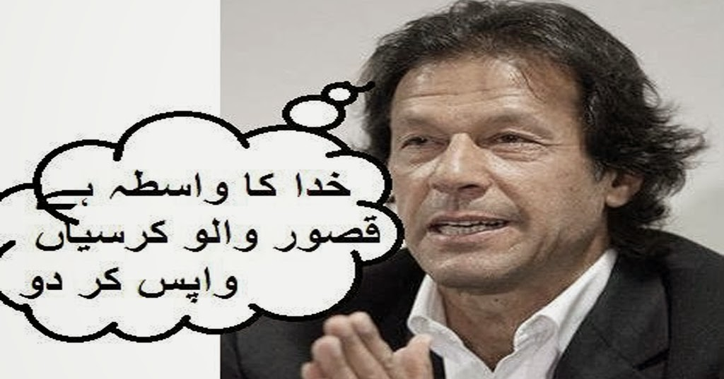 Funny Pictures : Imran Khan