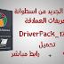تحميل اسطوانة التعريفات الشهير DriverPack_17.7.58.iso