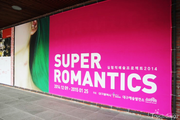 Daegu Art Factory - Super Romantics 1