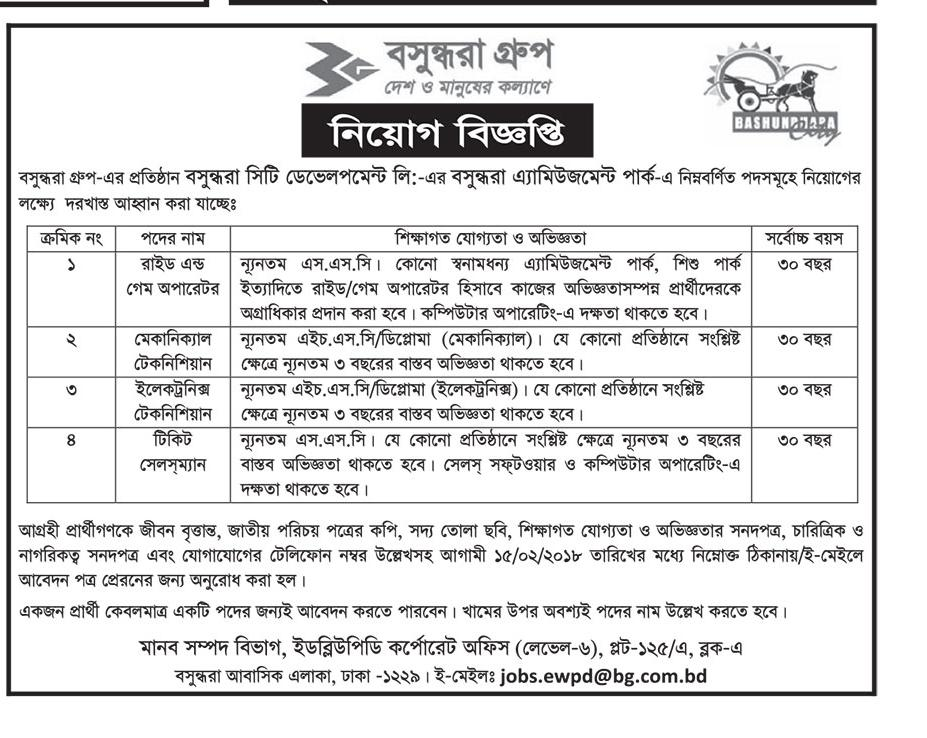 Bashundhara Group under Bashundhara City Development Project Bashundhara Amusement Park Job Circular 2018