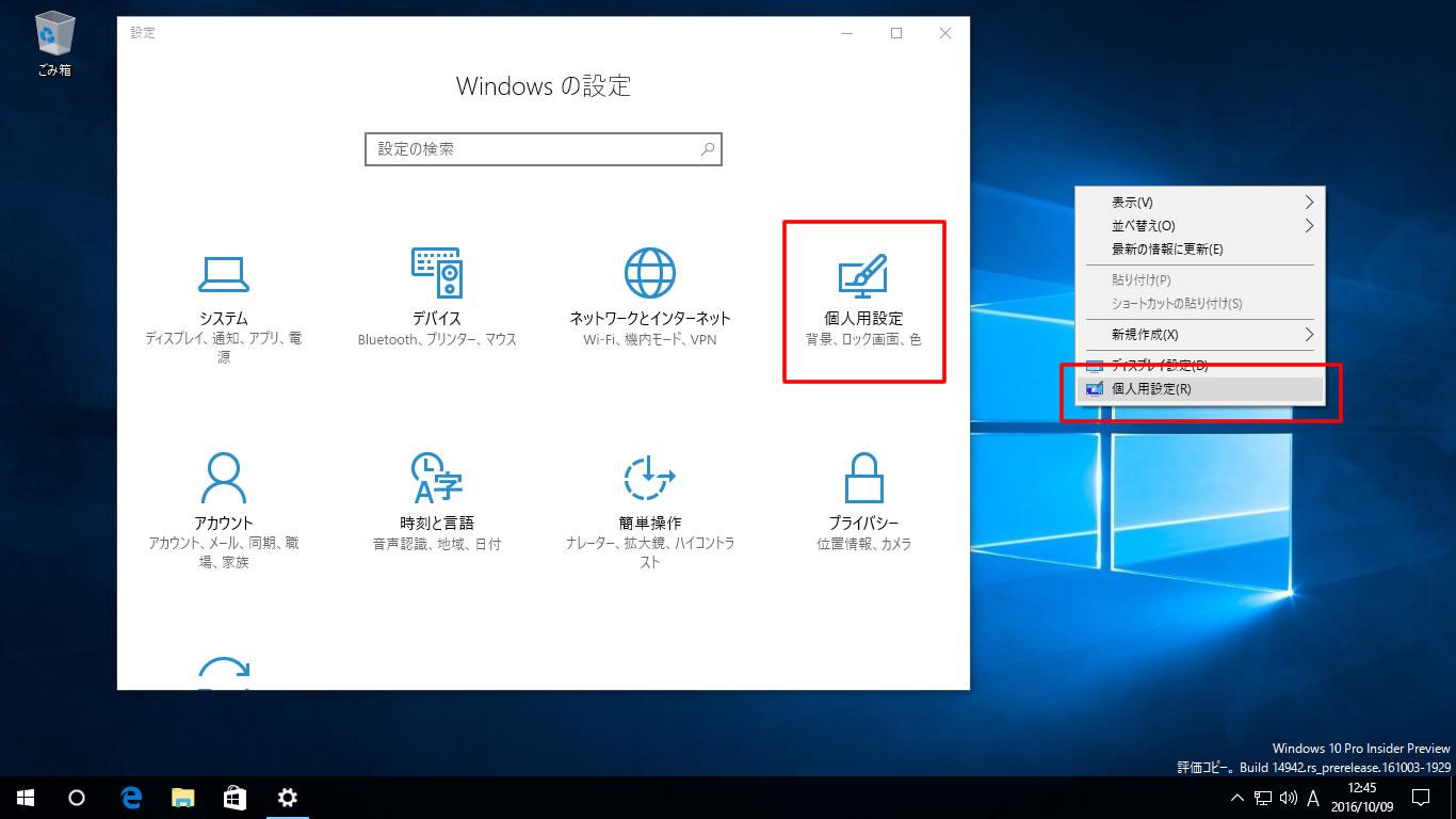 【Windows 10 Insider Preview】ビルド14942 スタートメニューにオプション追加_2