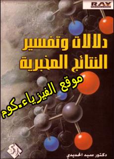 كتب علمية مترجمة pdf