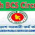 Download 38th BCS Exam Circular 2017