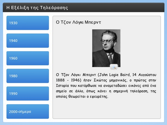 http://atheo.gr/yliko/glst/9,1/interaction.html