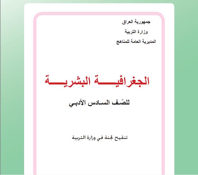كتاب الجغرافية للصف السادس الأعدادي الأدبي المنهج الجديد 2018 - 2019