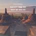 인도네시아 족자카르타 관광지 및 여행 정보 종합 안내