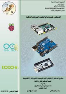 كتاب التحكم باستخدام انظمة الهواتف الذكية