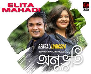 Anubhuti - Elita Karim & Mahadi