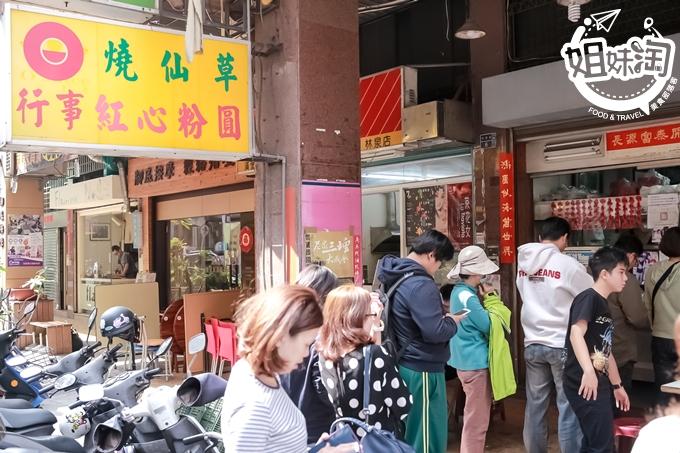 行事紅心粉圓 高雄 美食 苓雅區 銅板美食 小吃 推薦
