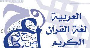 3 Teknik Jitu Cara Terjemah Bebas Bahasa Arab ke Bahasa Indonesia
