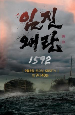 SINOPSIS Imjin War 1592 Episode 1 - 5 Lengkap   SINOPSIS ...