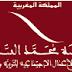 مؤسسة محمد السادس.