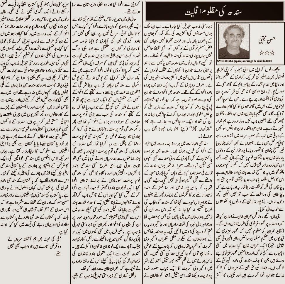 Hassan Mujtaba Column in Jang Newspaper 12th Febuary 2014