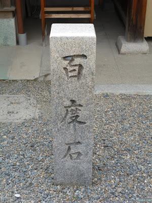 塚本神社百度石