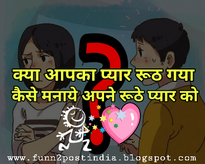 Breakup, Love, Pyar, Hindi, Valentine Day