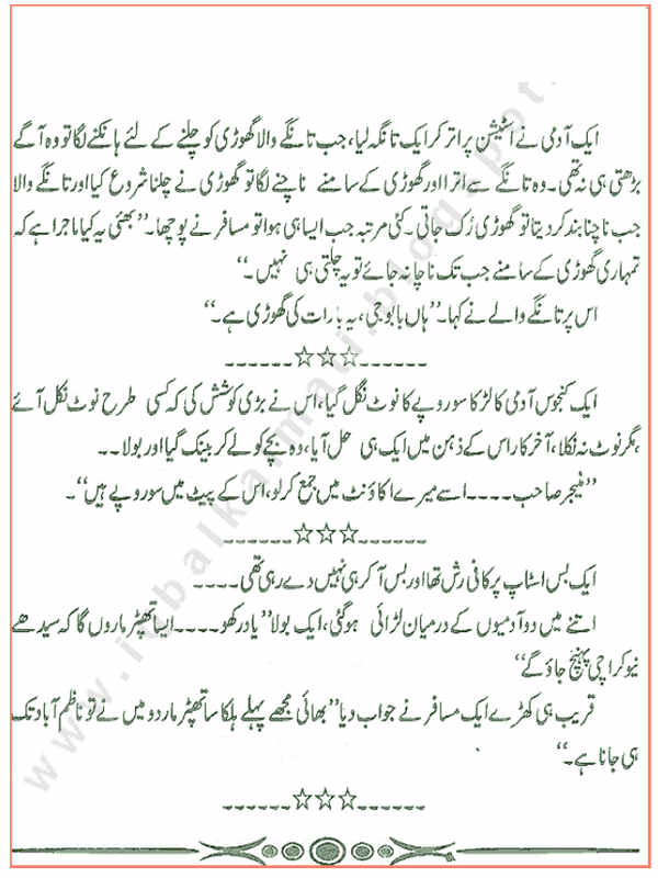 Urdu Lateefay or Jokes in Urdu Book PDF