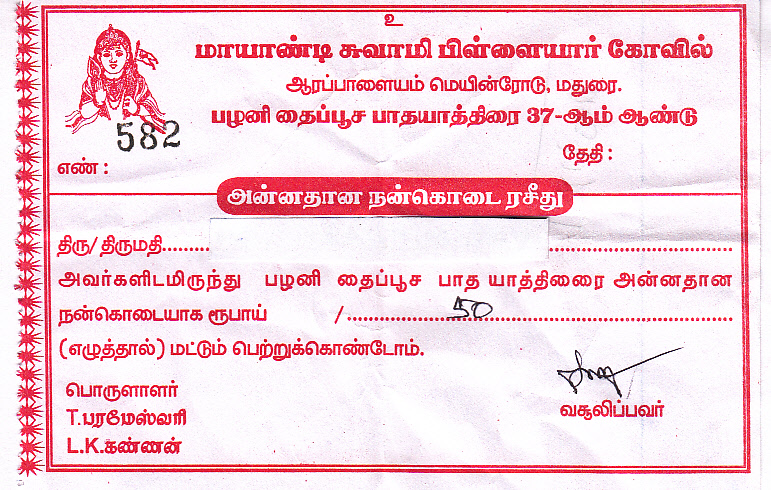 Alangulam A Sample Receipt for Donation