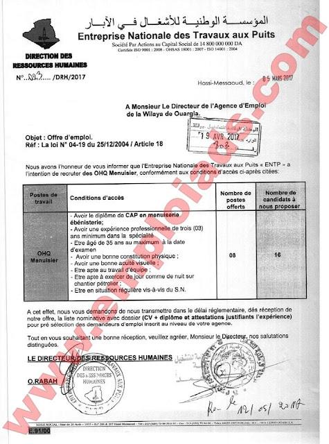 اعلان عن عروض عمل بالمؤسسة الوطنية للاشغال في الابار ولاية ورقلة افريل 2017