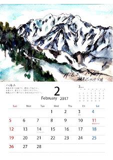 2017年2月カレンダー八海山