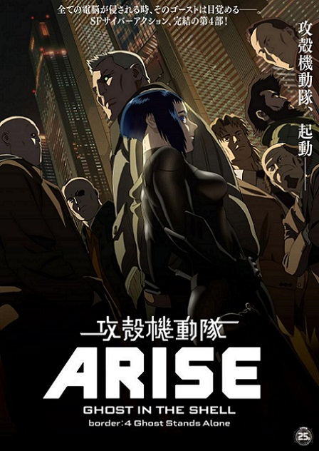 Ghost in the Shell Arise: Border 4 Ghost Stands Alone (2014) m1080p BDRip 4.3GB mkv AC3 5.1 ch subs español