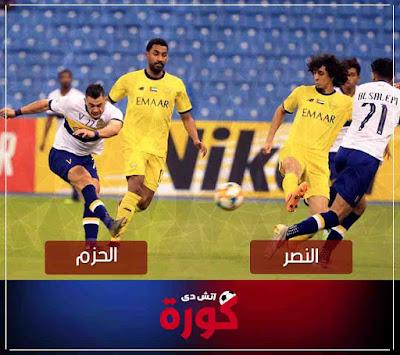 مشاهدة مباراة مباراة النصر والحزم