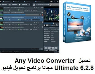 تحميل Any Video Converter Ultimate 6-2-8 مجانا برنامج تحويل فيديو بسهولة