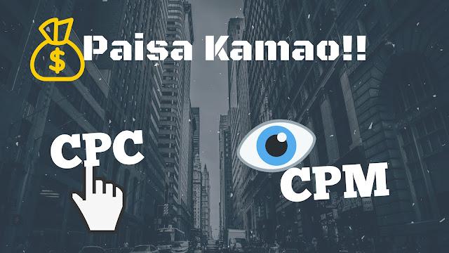 CPC Vs CPM In Hindi