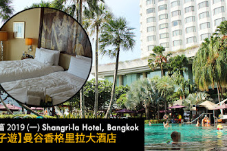 曼谷篇 2019 (一) 【親子遊】Shangri-la Hotel, Bangkok 曼谷香格里拉大酒店