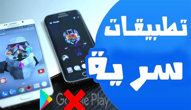5 تطبيقات رهيبة غير موجودة في جوجل بلاي يجب أن تستخدمها في هاتفك