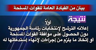 عاجل| اعتقال الفريق سامى عنان والتحقيق معه بالقوات المسلحة