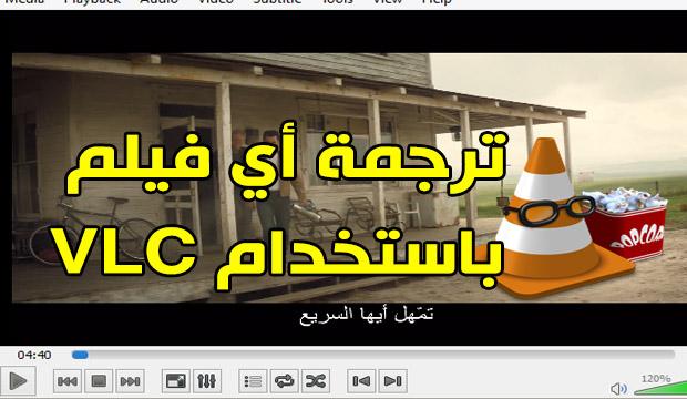 طريقة سهلة لترجمة أي فيلم باستخدام برنامج VLC و دون الحاجة للبحث ملف الترجمة