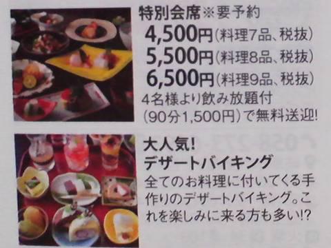 雑誌情報 温石(おんじゃく)