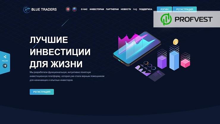 Рестарт Blue Traders LTD обзор и отзывы HYIP-проекта