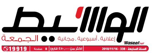 جريدة وسيط الأسكندرية عدد الجمعة 16 نوفمبر 2018 م