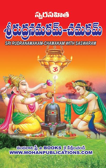 రుద్రనమకం - చమకం |   Rudra Namakam - Chamakam |  GRANTHANIDHI | MOHANPUBLICATIONS | bhaktipustakalu