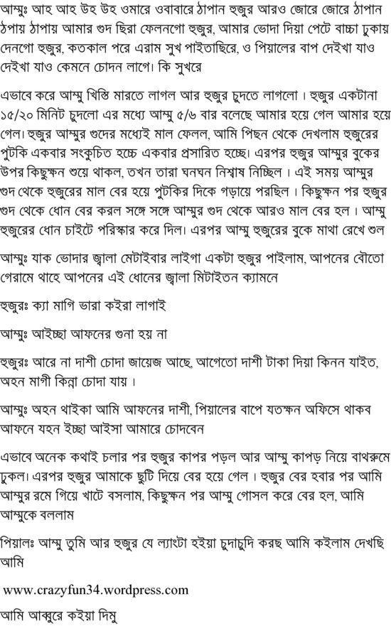 😱 Bengali panu ebook free download | BENGALI PANU BOOK PDF