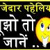 {हिंदी पहेलियाँ }Hindi Paheliyan for Whatsapp and Facebook Status
