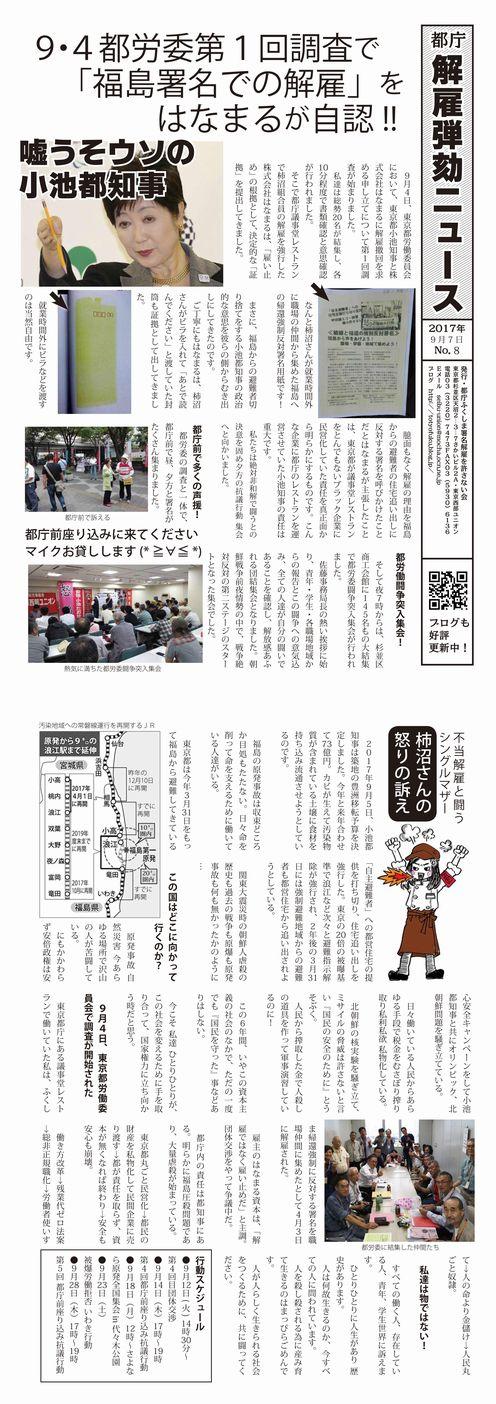 http://totyofuku.blog.jp/no8.pdf