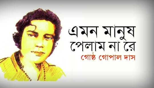 Emon Manush Pelam Nare Gostho gopal Das
