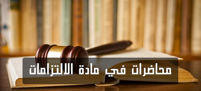 محاضرات , في ,  مادة , الالتزامات ,  في ,  القانون , الجزائري , PDF